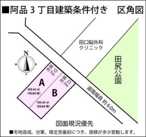 廿日市市阿品3丁目注文住宅用土地の区画図