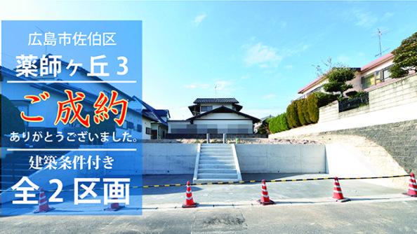 広島市佐伯区薬師ヶ丘3丁目の注文住宅用地の外観画像