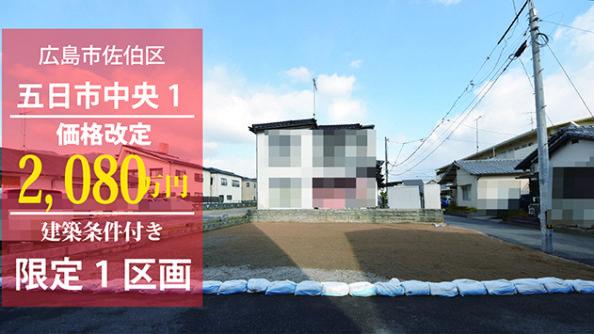 広島市佐伯区五日市中央1丁目住むりえ建築条件付き土地の景観画像