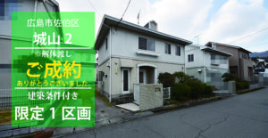 広島市佐伯区城山2丁目注文住宅用土地の外観画像