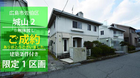 広島市佐伯区城山2丁目注文住宅用土地の全景画像