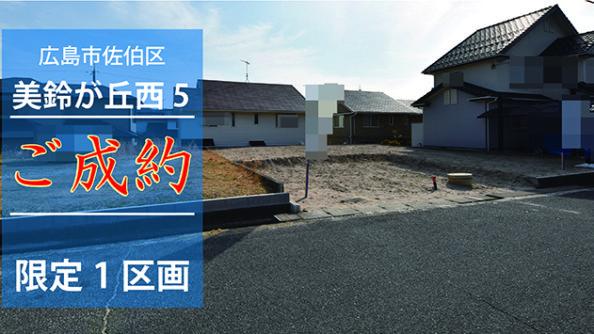 広島市佐伯区美鈴が丘西の注文住宅用地の外観画像
