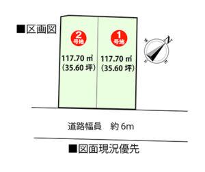 廿日市市福面2丁目注文住宅用土地の区画図(2分割の場合)