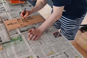 広島市佐伯区三宅3丁目の注文住宅建築現場行われた手形式で棟札記入A