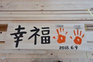 広島市佐伯区三宅3丁目の建築現場行われた手形式の手形板