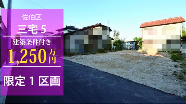 広島市佐伯区三宅5丁目の注文住宅用地限定1区画