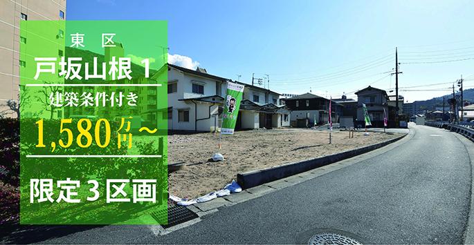 戸坂山根1丁目土地限定3区画